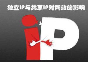 独立IP与共享IP对网站的影响